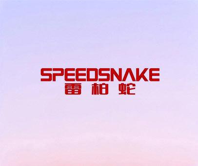 雷柏蛇 SPEEDSNAKE
