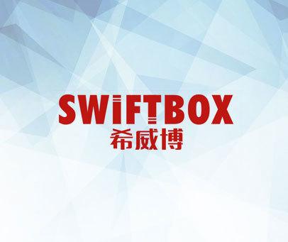 希威博 SWIFTBOX