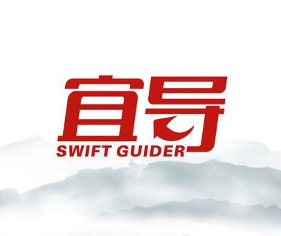 宜導 SWIFT GUIDER