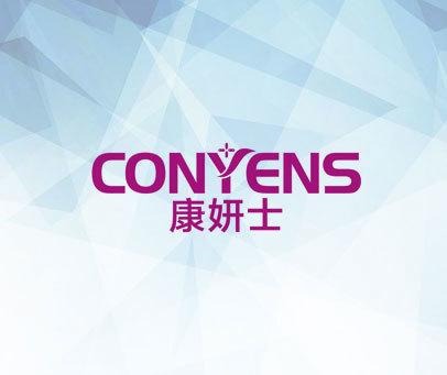 康妍士 CONYENS