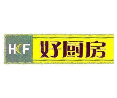 好厨房-HCF