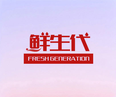 鮮生代 FRESH GENERATION