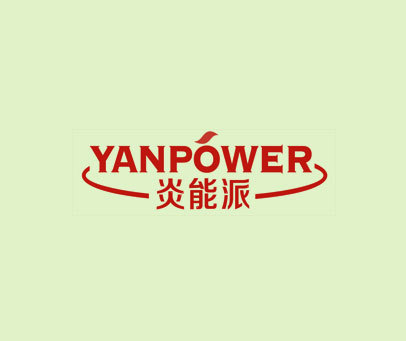 炎能派 YANPOWER