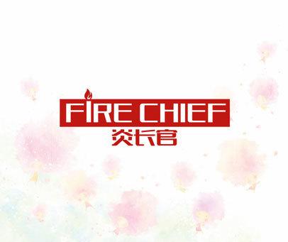 炎長官 FIRE CHIEF