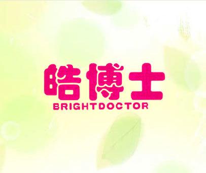 皓博士 BRIGHTDOCTOR