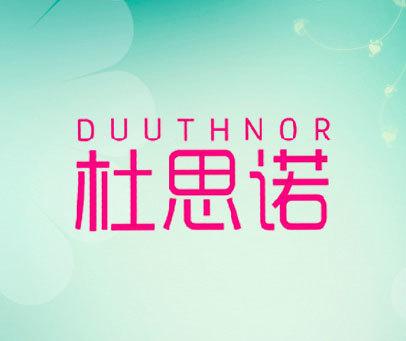 杜思諾 DUUTHNOR