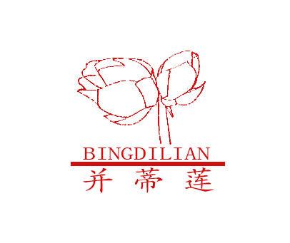 并蒂莲-BINGDILIAN