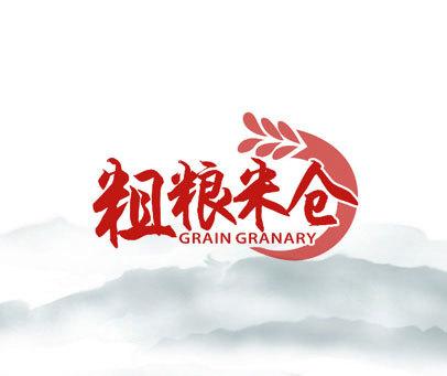 粗糧米倉  GRAIN GRANARY