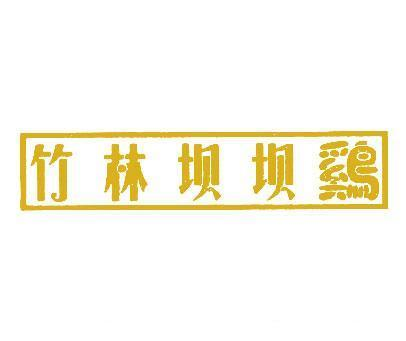 竹林坝坝鸡