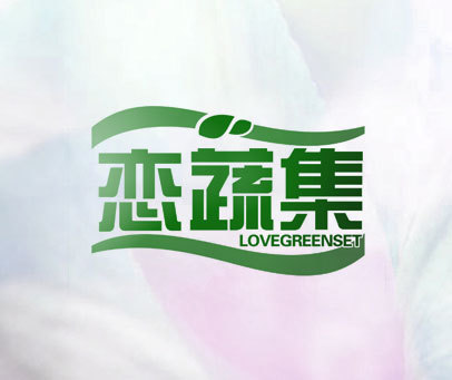戀蔬集  LOVEGREENSET