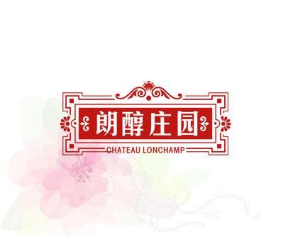朗醇莊園 CHATEAU LONCHAMP
