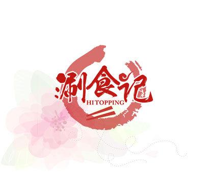 涮食記 HITOPPING