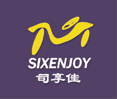 司享佳-SIXENJOY