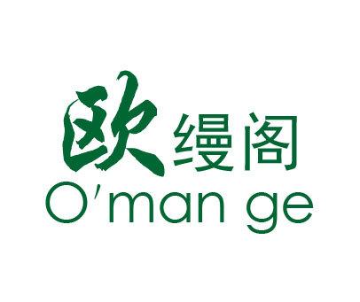 欧缦阁-O MANGE