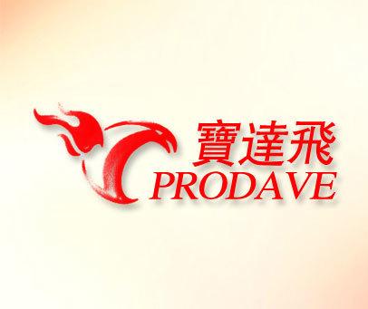 宝达飞-PRODAVE