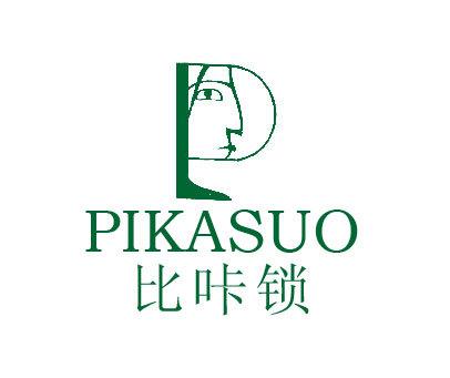 比咔锁-PIKASUO