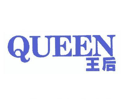 王后-QUEEN