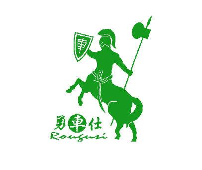勇车仕-ROUGUSI