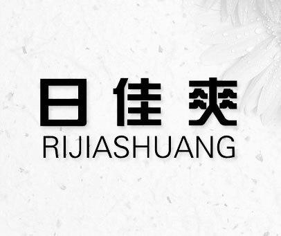 日佳爽-RIJIASHUANG