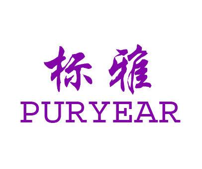 标雅-PURYEAR