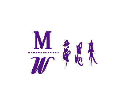 梦思来-MW