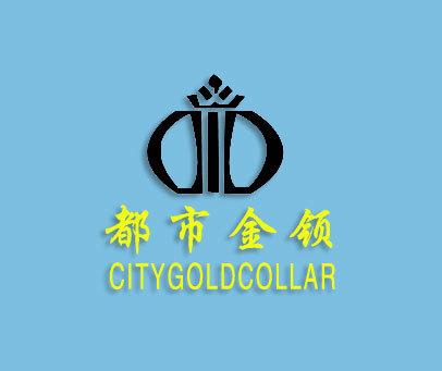 都市金领-CITYGOLDCOLLAR