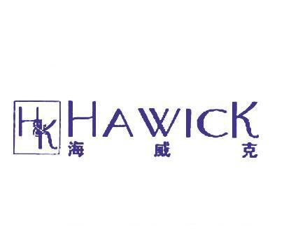 海威克-HAWICK