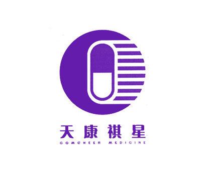 天康祺星-COMCHEERMEDICINE