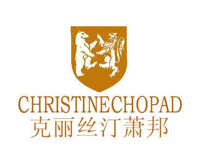 克丽丝汀萧邦及图形-CHRISTINECHOPAD