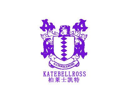 柏莱士凯特-KATEBELLROSS