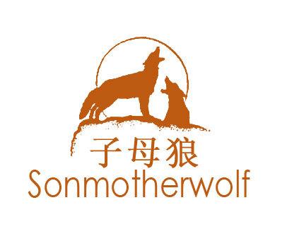 子母狼及图形-SONMOTHERWOLF