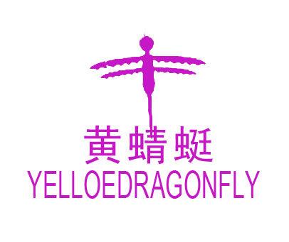 黄蜻蜓-YELLOEDRAGONFLY