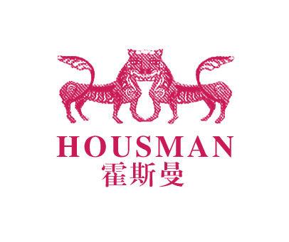 霍斯曼-HOUSMAN