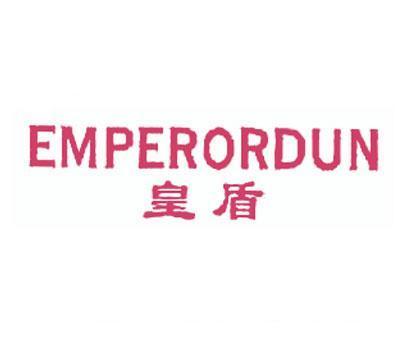 皇盾-EMPERORDUN