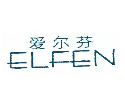 爱尔芬-ELFEN