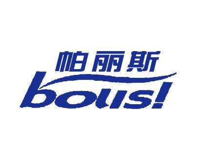帕丽斯-BOLIS