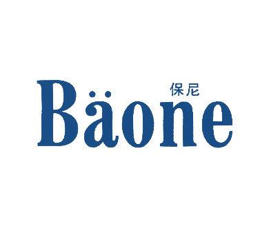 保尼-BAONE