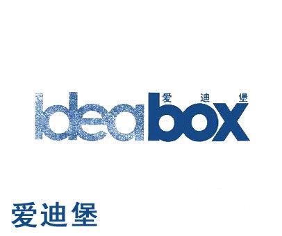 爱迪堡-IDEABOX
