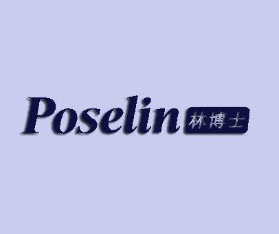 林博士-POSELIN