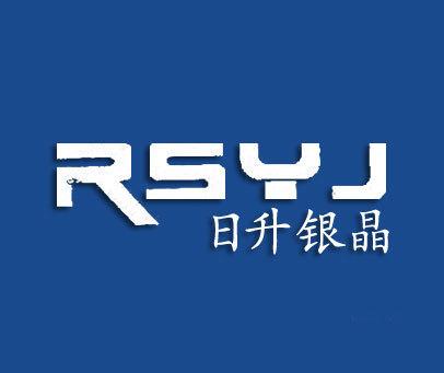 日升银晶-RSYJ