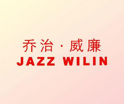 乔治威廉-JAZZWILIN
