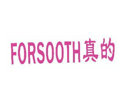 真的-FORSOOTH