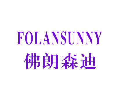 佛朗森迪-FOLANSUNNY