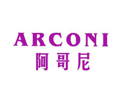 阿哥尼-ARCONI