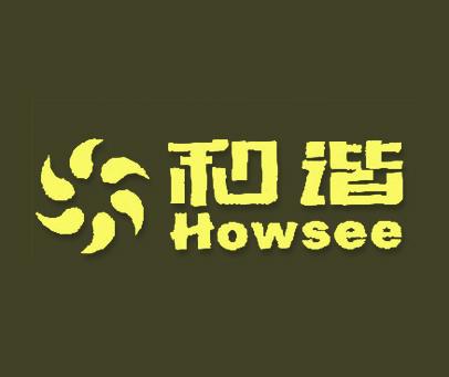和谐-HOWSEE