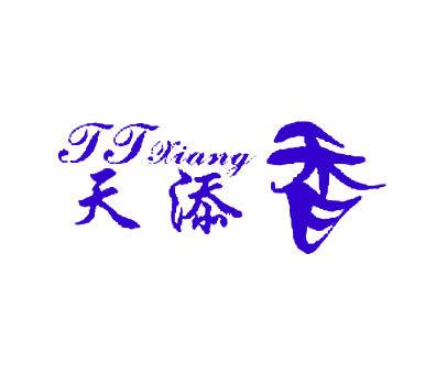 天添香-TTXIANG