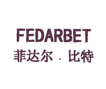 菲达尔比特-FEDARBET