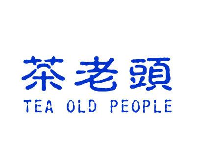 茶老头-TEAOLDPEOPLE