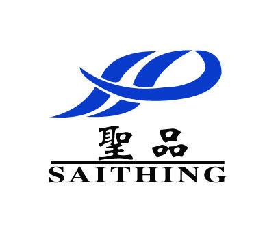 圣品-SAINTHING