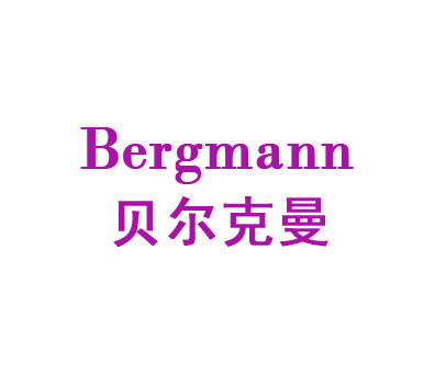 贝尔克曼-BERGMANN